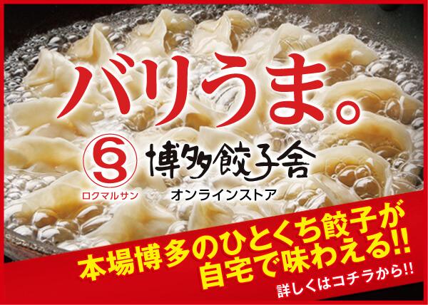 本場博多の餃子が自宅で味わえる!603博多餃子舎