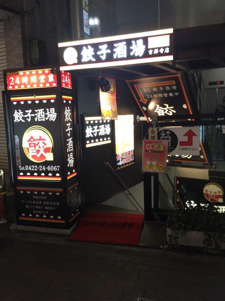 餃子酒場 吉祥寺店