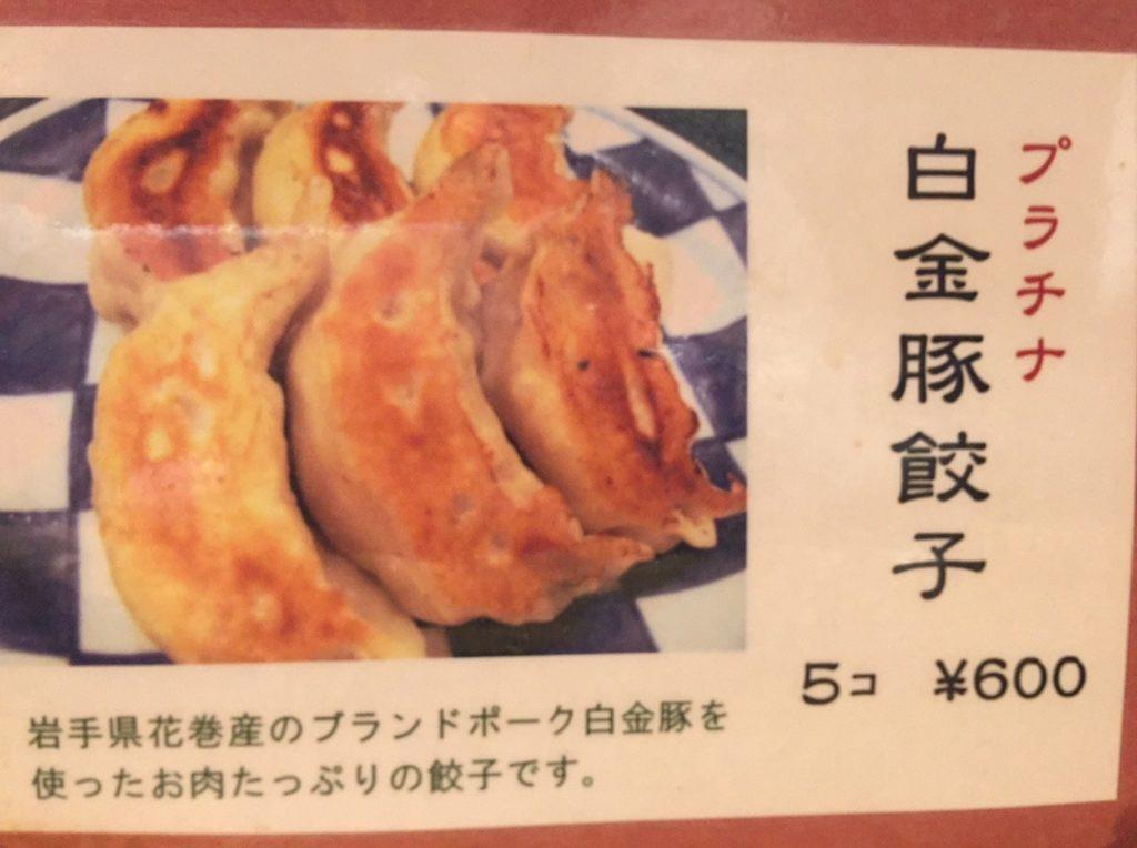 一圓 吉祥寺本店 プラチナ白金豚餃子2