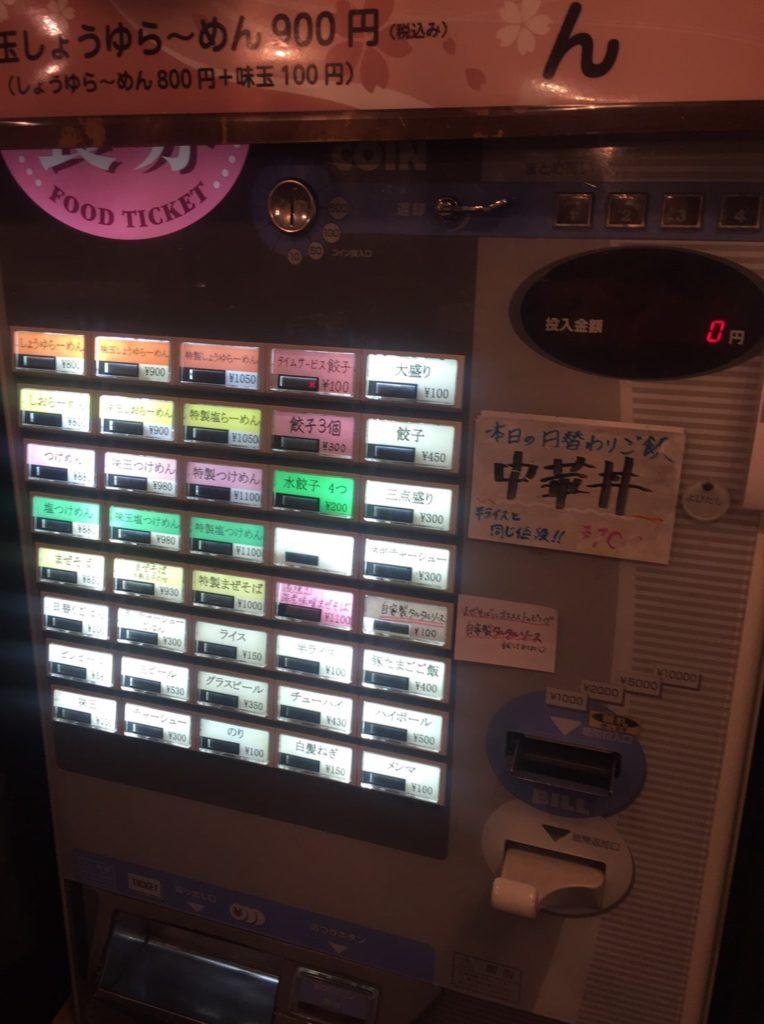 麺や そめいよしの 西荻窪店4