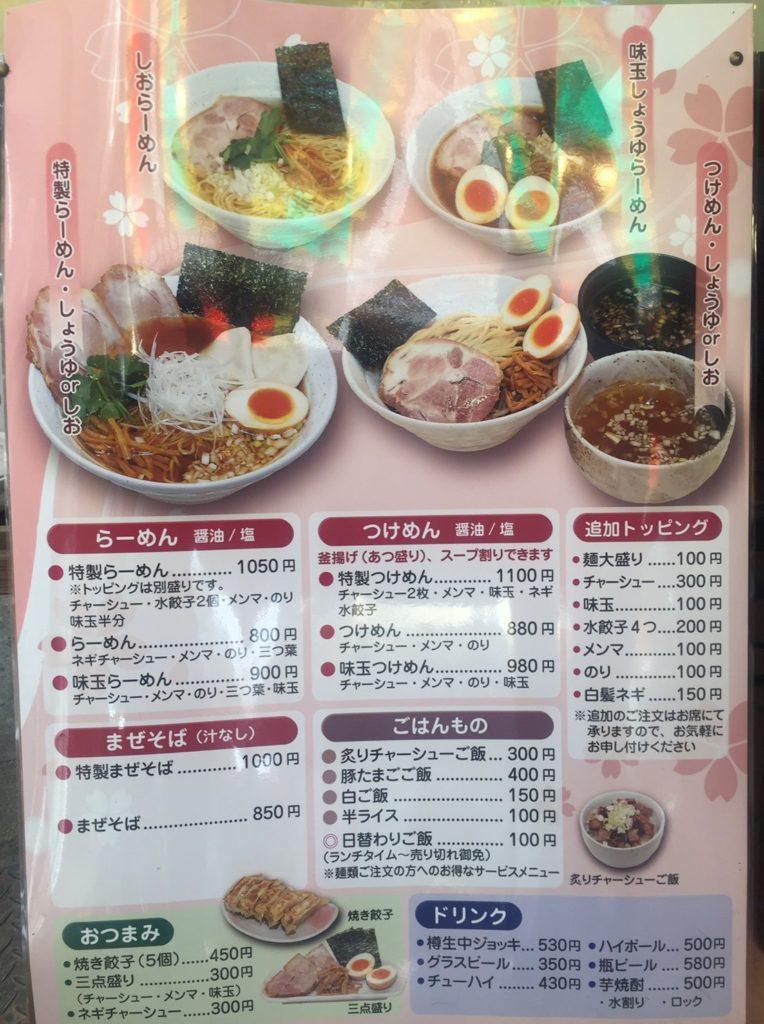 麺や そめいよしの 西荻窪店2