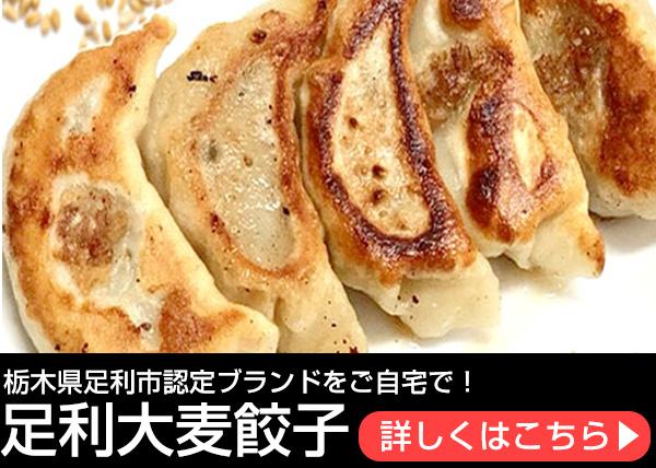足利大麦餃子ECサイト