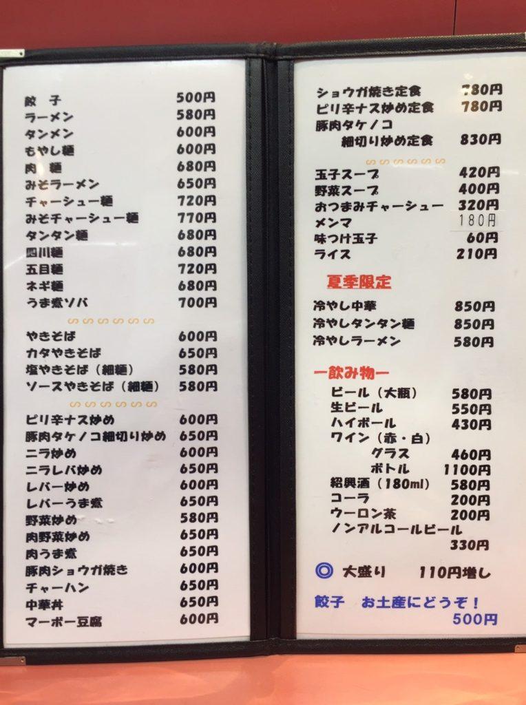 上野広小路「中華珍満」 5