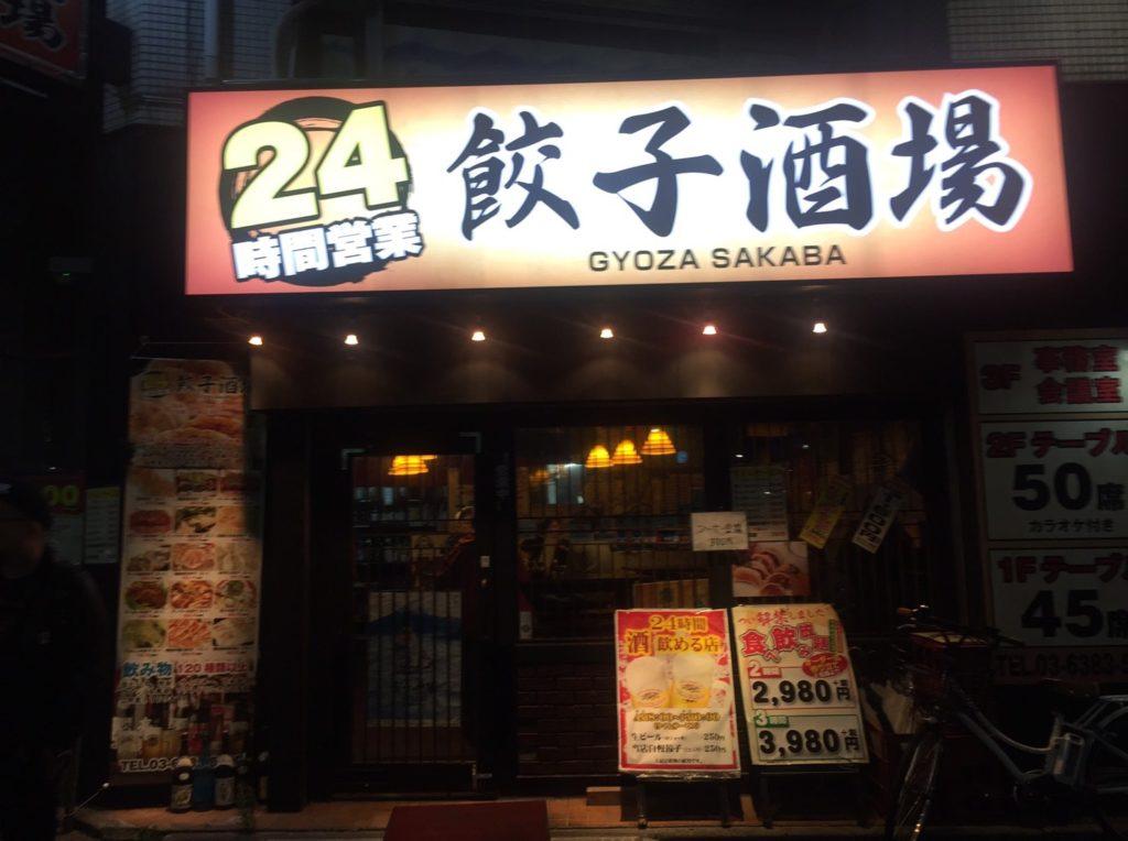 阿佐ヶ谷「餃子酒場」2