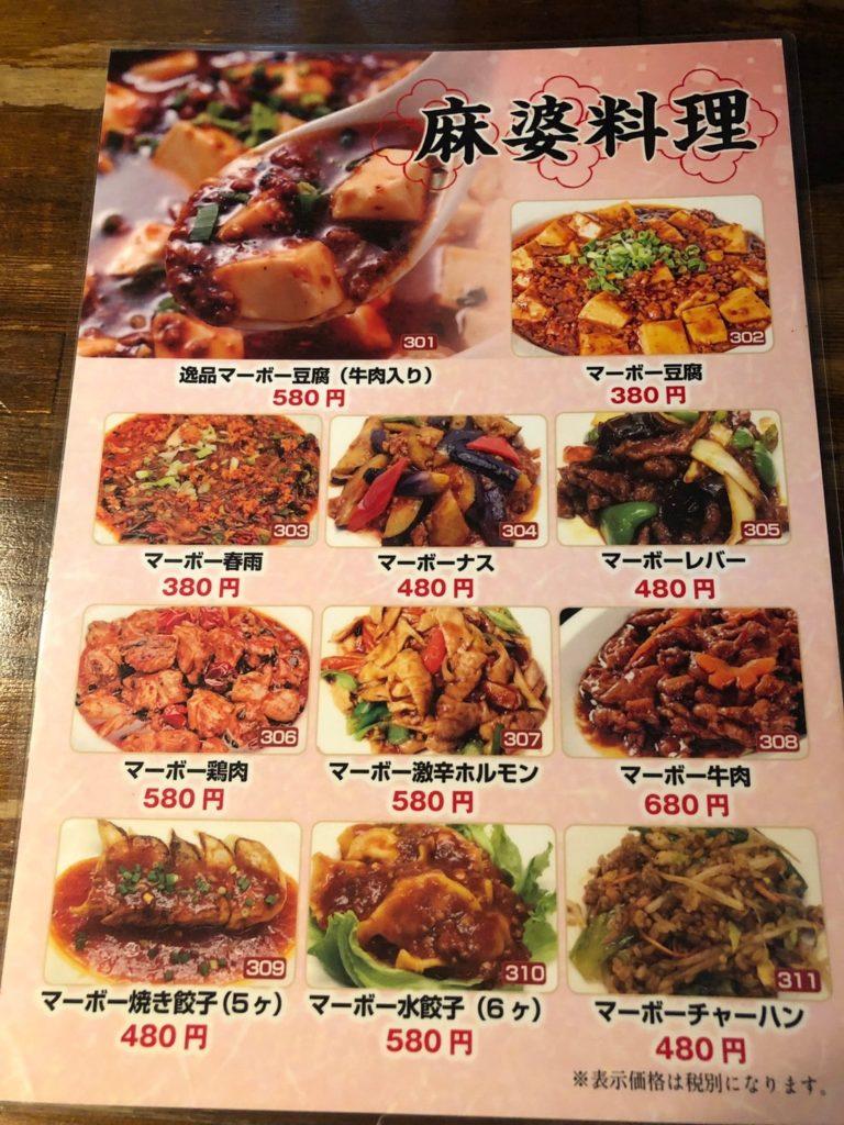 阿佐ヶ谷「餃子酒場」 メニュー2
