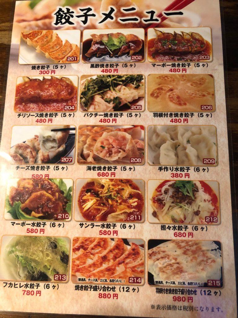 阿佐ヶ谷「餃子酒場」 メニュー