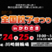 「2019全国餃子まつりinかわさき」が2019年8月24日(土)・8月25日(日)に川崎競輪場にて開催