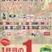 名古屋・栄に「ほぼ栄駅一番出口のれん街」が2020年6月26日(金)にプレオープン、7月1日(水)にオープン