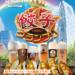 「餃子グランプリwith BEERMARKET」が2020年11月17日(火)〜11月29日(日)に東京・新宿にて開催